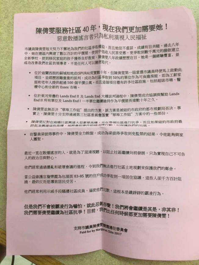 由「支持市議員陳倩雯競選連任委員會」發出的傳單。(記者洪群超/攝影)