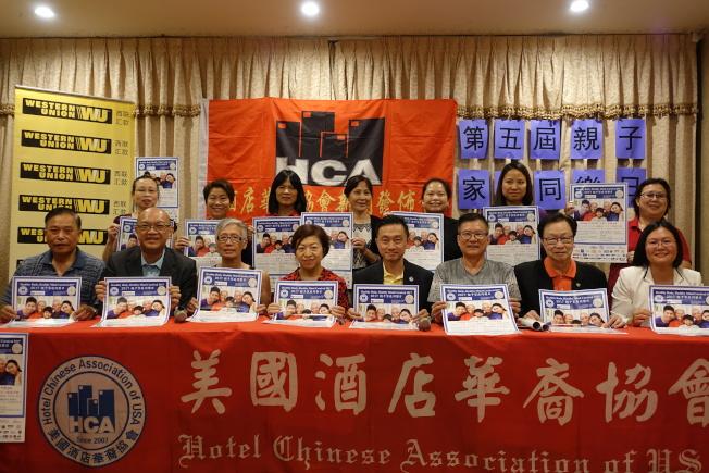 美國酒店華裔協會將在18日下午舉辦第五屆親子家庭同樂日。(記者金春香/攝影)