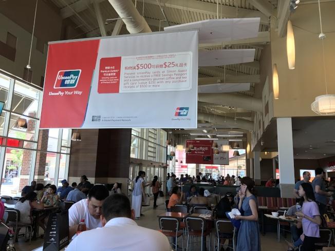 購物是中國客訪美的主要活動之一,芝加哥西郊的暢貨中心四處可見中國的銀行卡消費優惠廣告。(特派員黃惠玲/攝影)