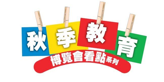 秋季教育博覽會看點系列