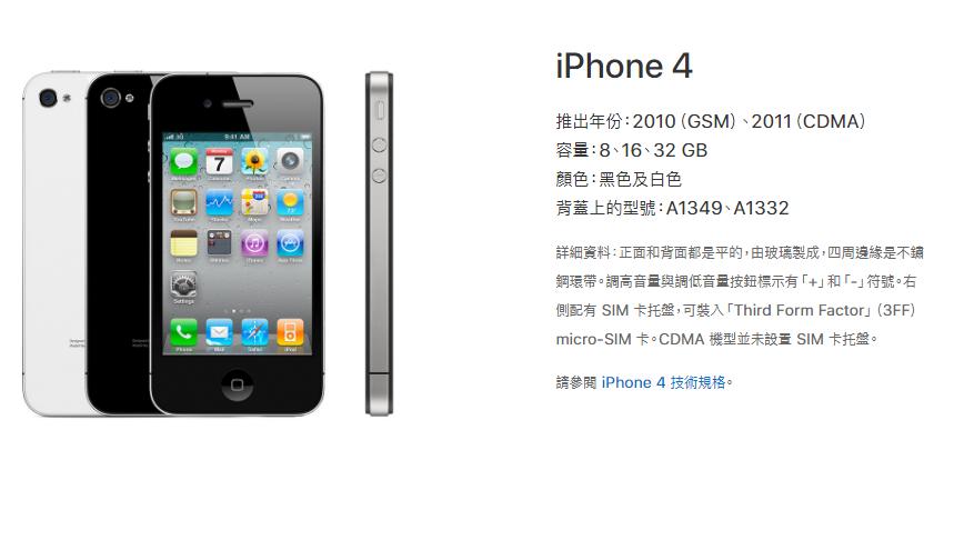 2010年推出的iPhone 4。取自/蘋果官網