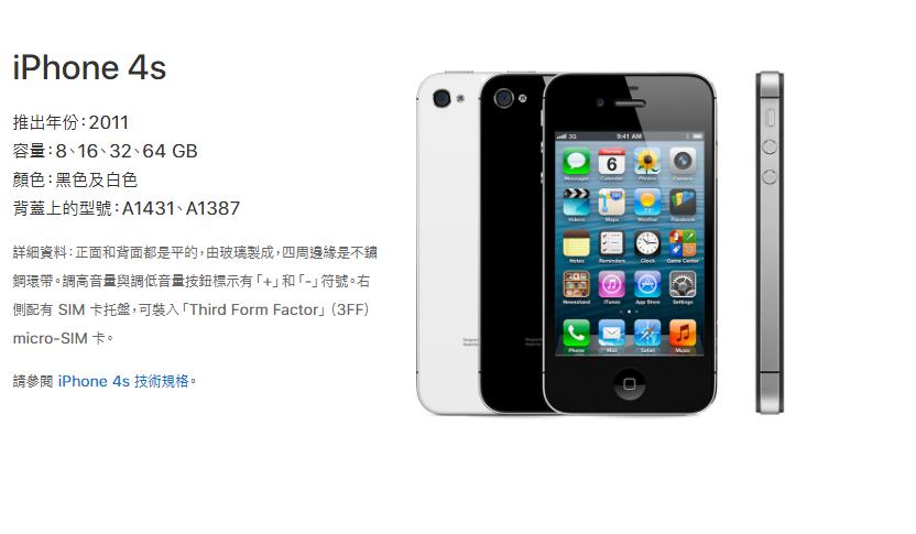 2011年推出的iPhone 4s。取自/蘋果官網