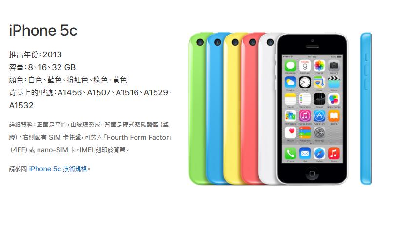 2013年推出的iPhone 5c。取自/蘋果官網