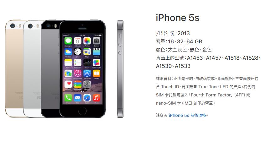 2013年推出的iPhone 5s。取自/蘋果官網