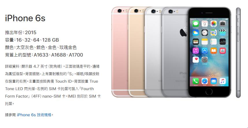 2015年推出的iPhone 6s。取自/蘋果官網