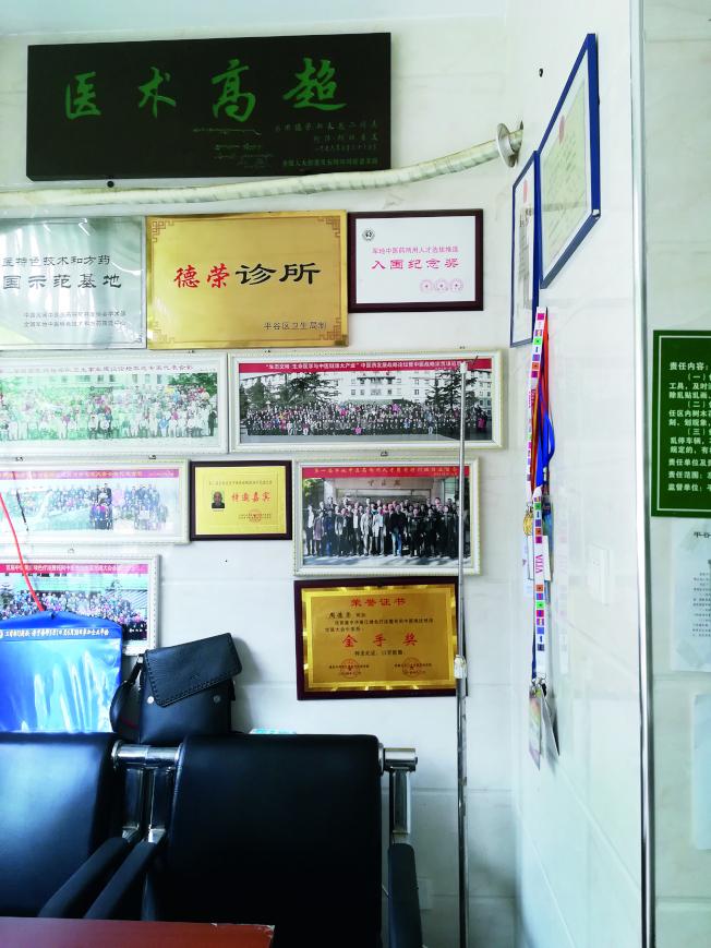 北京市平谷區德容診所內,擺著五花八門的證書和照片。(取材自中國新聞周刊)