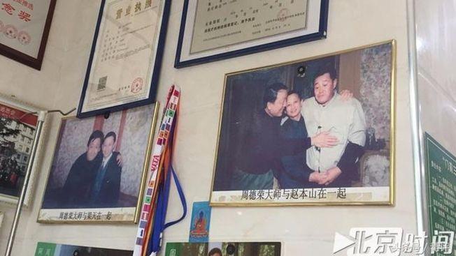 周德榮和宋丹丹的合影以及他與趙本山的合影。(取材自北京時間)