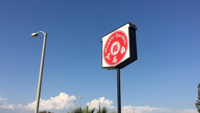 位在羅蘭岡的花石園川菜餐廳招牌。