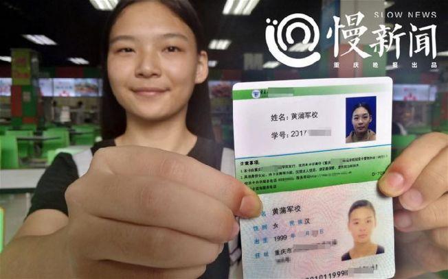 因為名字太特別,重慶妹子黃蒲軍校始終受到關注。(取材自慢新聞)