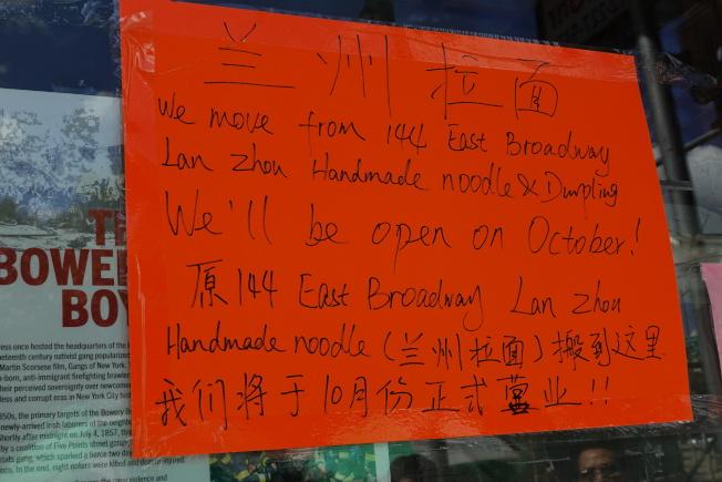 蘭州拉麵將於10月在包厘街40號重新開張。(記者金春香/攝影)