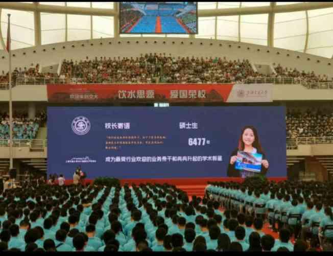 上海交通大學開學,主席台背板上漂亮美女就是來自台灣的黃奕寧。圖/黃瑞章先生提供