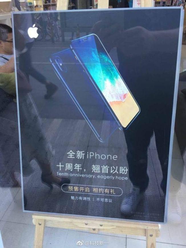 新iPhone開賣在即,已有中國店家等不及將海報擺了出來。(取材自微博)