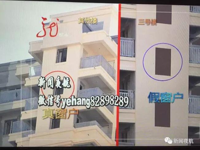 哈爾濱一新蓋大樓,為使外觀接近效果圖,建商在大樓外畫出一個像窗戶的樣子。(取自黑龍江電視台新聞夜航微信公眾號)