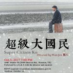 「超級大國民」10月3日免費看 台灣書院索票