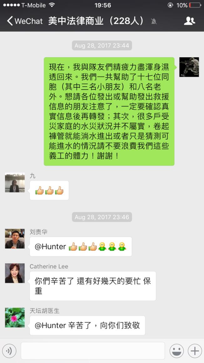 華人在微信中交流救人的經歷。(梁晨/提供)