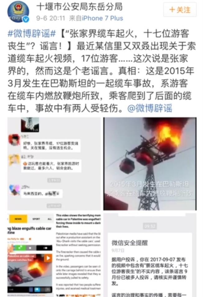 「張家界纜車起火,十七位遊客喪生」其實是將巴基斯坦纜車事故視頻偷樑換柱製造出來的,圖為官方闢謠。(網路圖片)