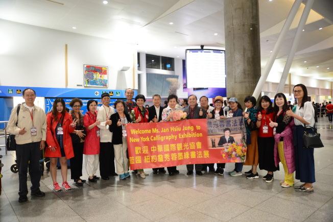 台灣「中華國際觀光協會」理事長詹秀蓉(右九)10日在紐約甘迺迪機場歡迎主要幹部及成員一行15人。(記者許振輝/攝影)
