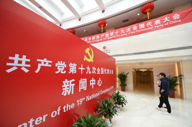 19大新聞中心,首設「黨代表通道」。(中新社)