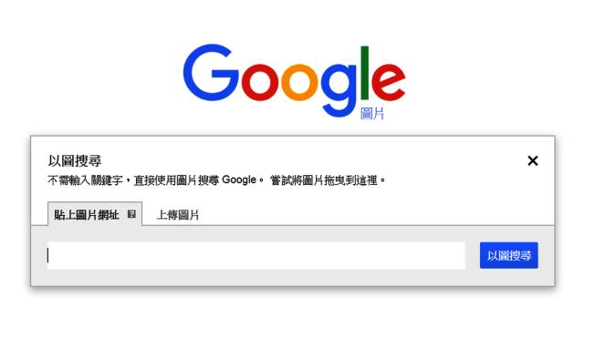 連上Google首頁,點選右上角的「圖片」,接著按下搜尋欄中照相機的圖案,就能找到三種以圖找圖的搜尋方式。(取材自Google)