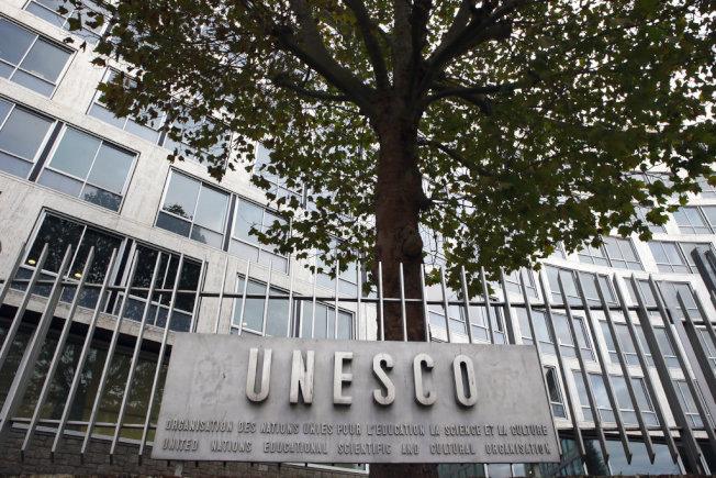 圖為聯合國教科文組織位於巴黎的總部大樓入口處。美聯社
