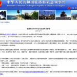 中領館提醒華人預防甲(A)型肝炎
