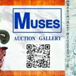 Muses Auction Gallery 11/4-5休城收購古董