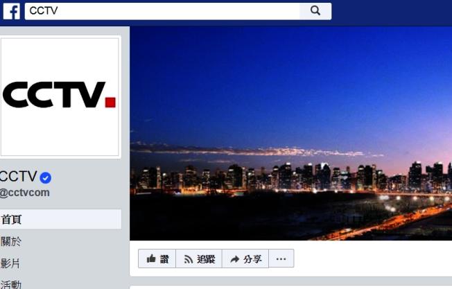 大陸不准民眾用臉書,卻大買臉書廣告,圖為大陸央視臉書首頁,頁面上顯示有4433萬以上粉絲按讚。取自央視臉書