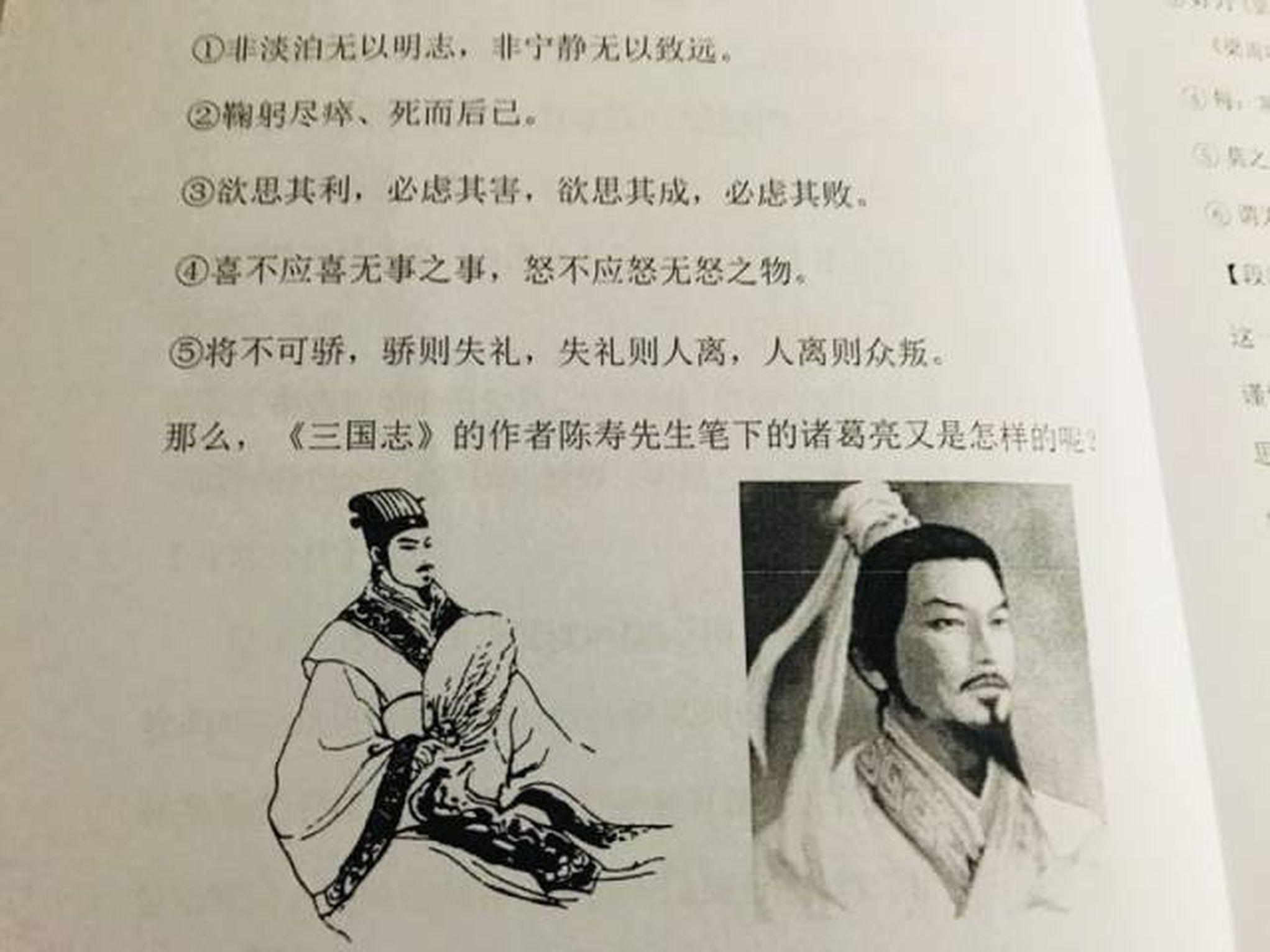 教材將課文中的人物衍生,讓其更生動鮮活。(取材自中國新聞網)