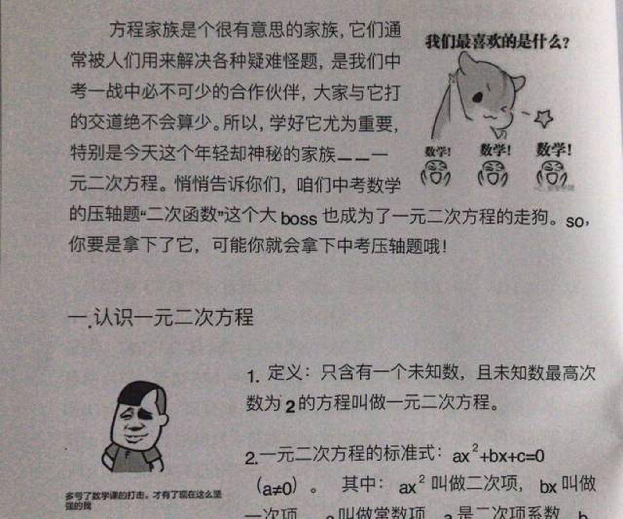 書上加入了有趣的提神表情包。(取材自中國新聞網)