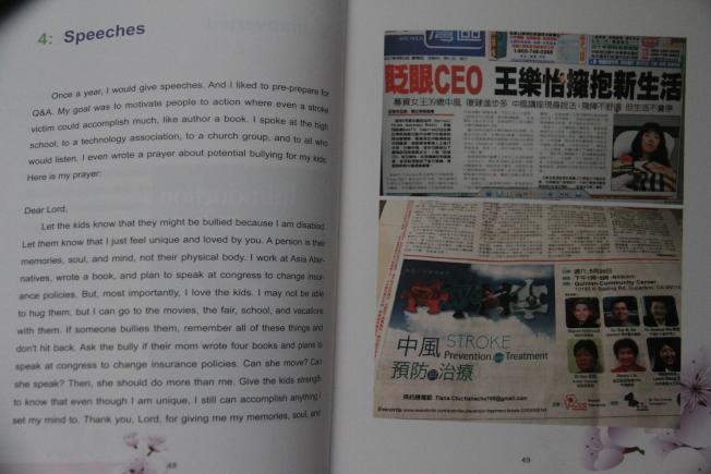王樂怡中風後依然活躍,幾乎每年都有公開演講,她也將世界日報上的演講新聞與活動廣告收錄在書中。(記者李榮/翻攝)