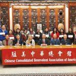 中華總會館捐款華埠11 機構