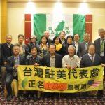 台灣駐美代表處正名 盼主流相挺