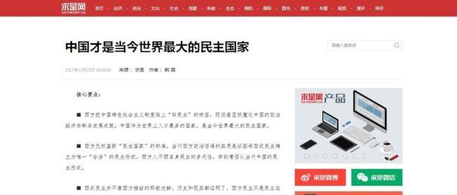 中共黨媒、《求是》雜誌稱,當今世界上最大的民主國家並非印度,而是中國。(截圖自《求是網》)