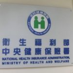 長年旅居國外不得納健保 台附議成案