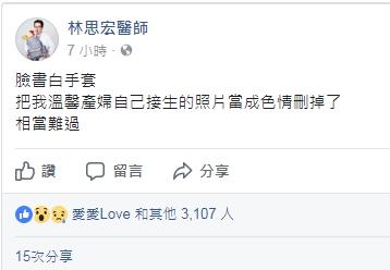 (圖擷自臉書)