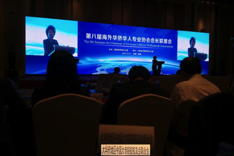 大專聯副會長倪濤、李吉光代表大專聯參加第八屆海外華僑華人專業協會會長聯席會,國僑辦主任裘援平發表主旨演講。(大專聯提供)
