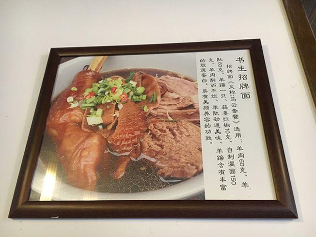 烏鎮西柵景區的書生羊肉麵館,招牌麵又叫「馬雲套餐」。(取材自澎湃新聞)