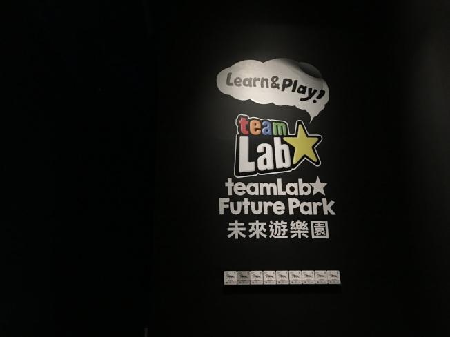 未來遊樂園以數位藝術互動設施為主。記者魏妤庭/攝影