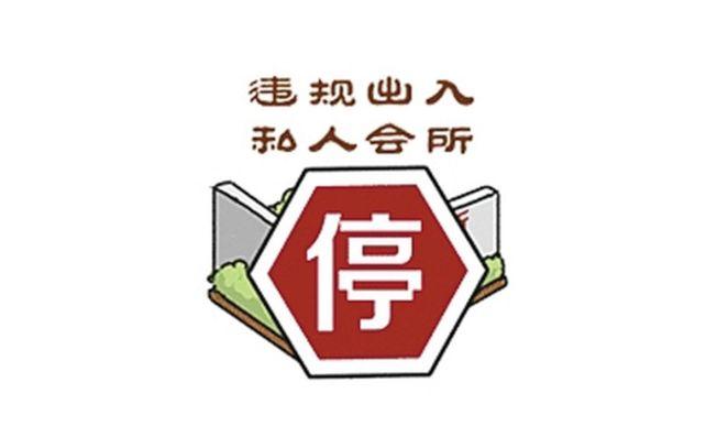 「八項規定」表情包。(取材自新京報)