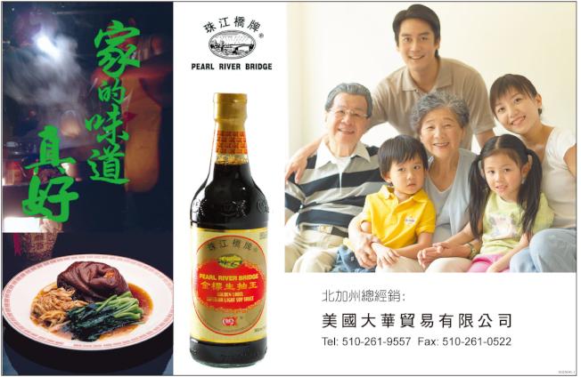 標榜傳統豉味的「珠江橋牌」醬油系列深獲用戶好評,是烹飪中菜美食的好幫廚。