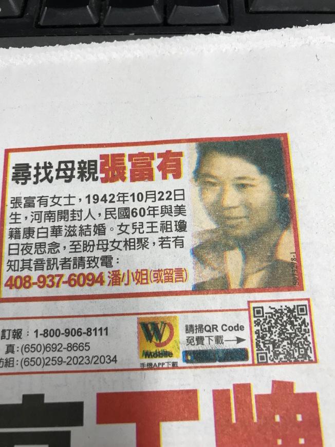為了尋母,王祖瓊在世界日報頭版買廣告,雖是大海撈針但仍抱持一絲希望。(圖:王祖瓊提供)