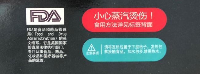 方便火鍋包裝四處可見安全提示。(記者張宏/攝影)