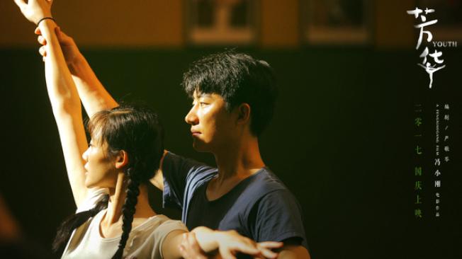 廖茂俊看好「芳華」奪獎的潛力。(電影公司發行劇照)