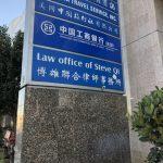 EB-5收佣金 律師或觸證券法