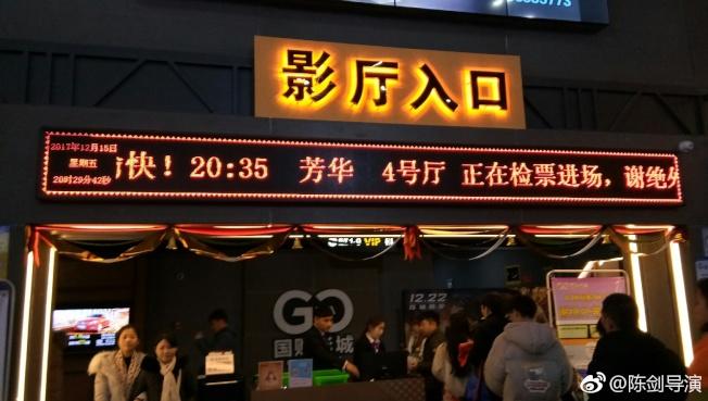 《芳華》周末票房在中國奪冠。(取材自微博)