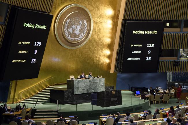 聯合國大會21日以128票對9票通過決議案、不承認川普總統宣布承認耶路撒冷是以色列永久首都的決定。(美聯社)