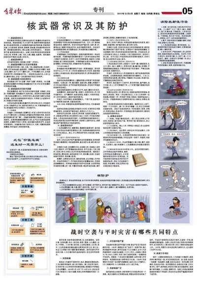 隨著美韓大規模軍事演習,朝鮮半島緊張局勢升高,吉林日報昨天全版刊載「核武器常識及其防護」專刊,用意不言可喻。(圖截自吉林日報)