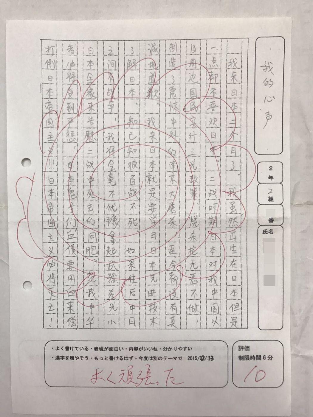 一名在日求學的中國學生在一句日語都看不懂的情形下,以中文寫下「我的心聲」,內容不乏仇恨日本的言論,最後日籍老師給了他滿分10分。(受訪者提供)