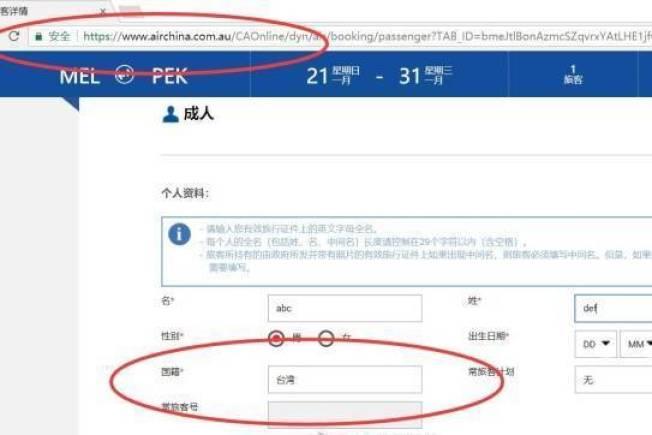 中國國際航空公司(國航)網站。(網站截圖)