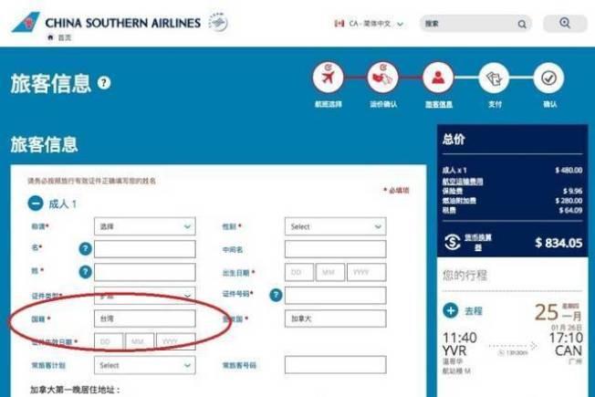 中國南方航空公司(南航)網站。(網站截圖)